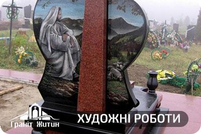 Художні роботи на надмогильні пам'ятники Рівне